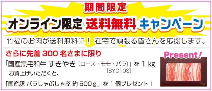 オンライン限定送料無料キャンペーン