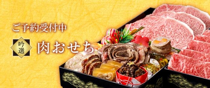 竹福謹製 肉おせち