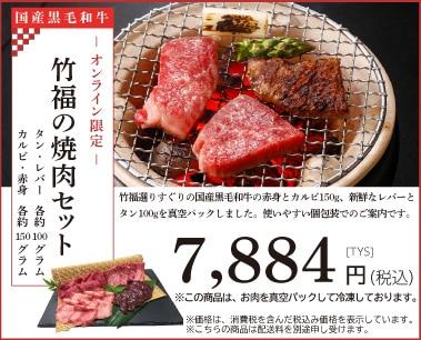 竹福の焼肉セット