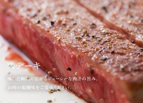 しゃぶしゃぶ お肉の最も風味が濃い部位を均等な薄さでスライス。とろけるような舌触りをお楽しみください。