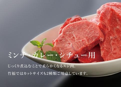 ミンチ・カレー・シチュー用