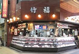 竹福 本店