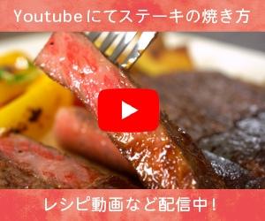 竹福Youtubeチャンネルでレシピ動画配信中