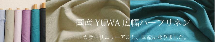 国産YUWA