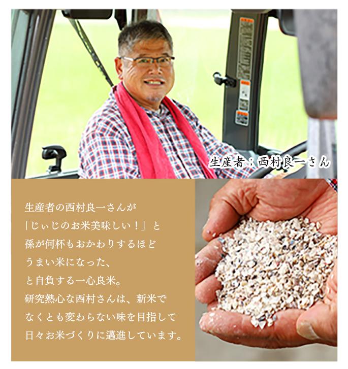 生産者:西村良一さん