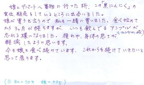 アンケート_06