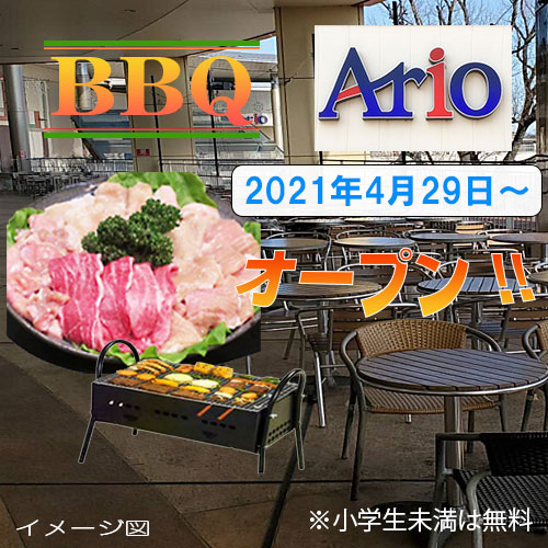 アリオ 上尾 BBQ 4月29日オープン!!