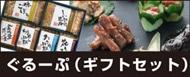 ぐるーぷ(ギフトセット)