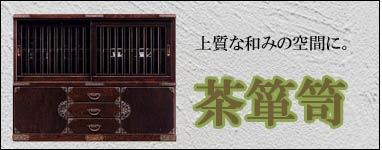茶棚・和茶棚・茶たんす・茶箪笥・カップボード