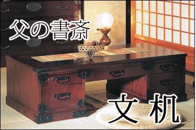文机・和机・ふづくえ・ローデスク・座机・ふみ机