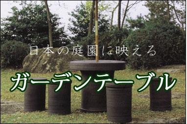 ガーデンテーブル・ガーデン家具・庭園家具・庭園テーブル・陶器・磁器