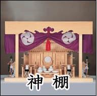 神棚・内祭・神具・神宮・神鏡・榊