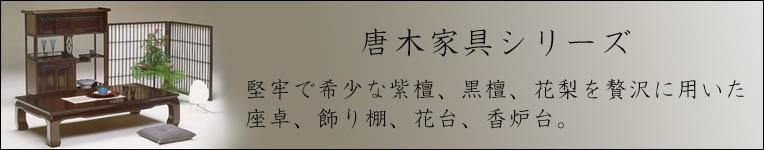 唐木家具・唐木・座卓・飾り棚・飾棚・紫檀・黒檀・花梨・カリン・花台・香炉台