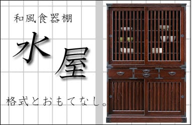 水屋・水や・食器棚・キッチンボード・戸棚・水屋箪笥・食器戸棚・カップボード