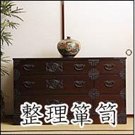 整理箪笥・時代箪笥・整理タンス・民芸タンス・民芸家具・収納家具