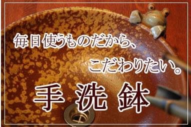 陶器の手洗鉢 洗面ボウル