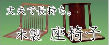 座椅子・座イス・座いす・ローチェア・フロアチェア・木製・和座いす・和座椅子・高級座椅子