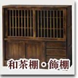 茶箪笥・和茶棚・茶棚・サイドボード・飾り棚・唐木家具