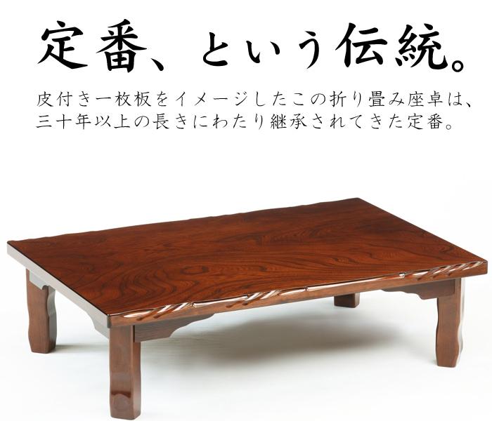 座卓 ケヤキ 定番