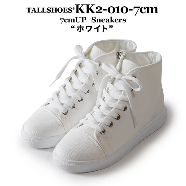 トールシューズ シークレットスニーカーkk2-010-7cm