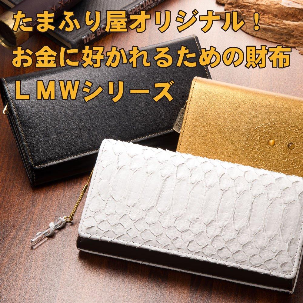 たまふり屋オリジナル長財布 LMW 開運グッズ