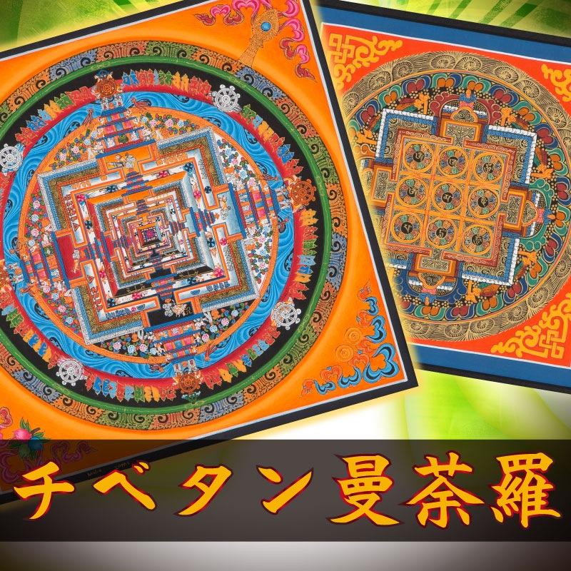 チベタン曼荼羅 開運グッズ