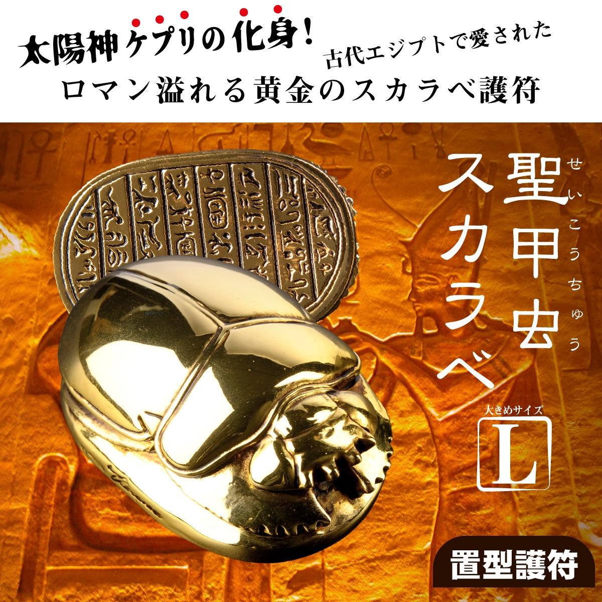 【繁栄のお守り】 聖甲虫スカラベ L ≫古代エジプト-太陽神ケプリ縁起 開運グッズ