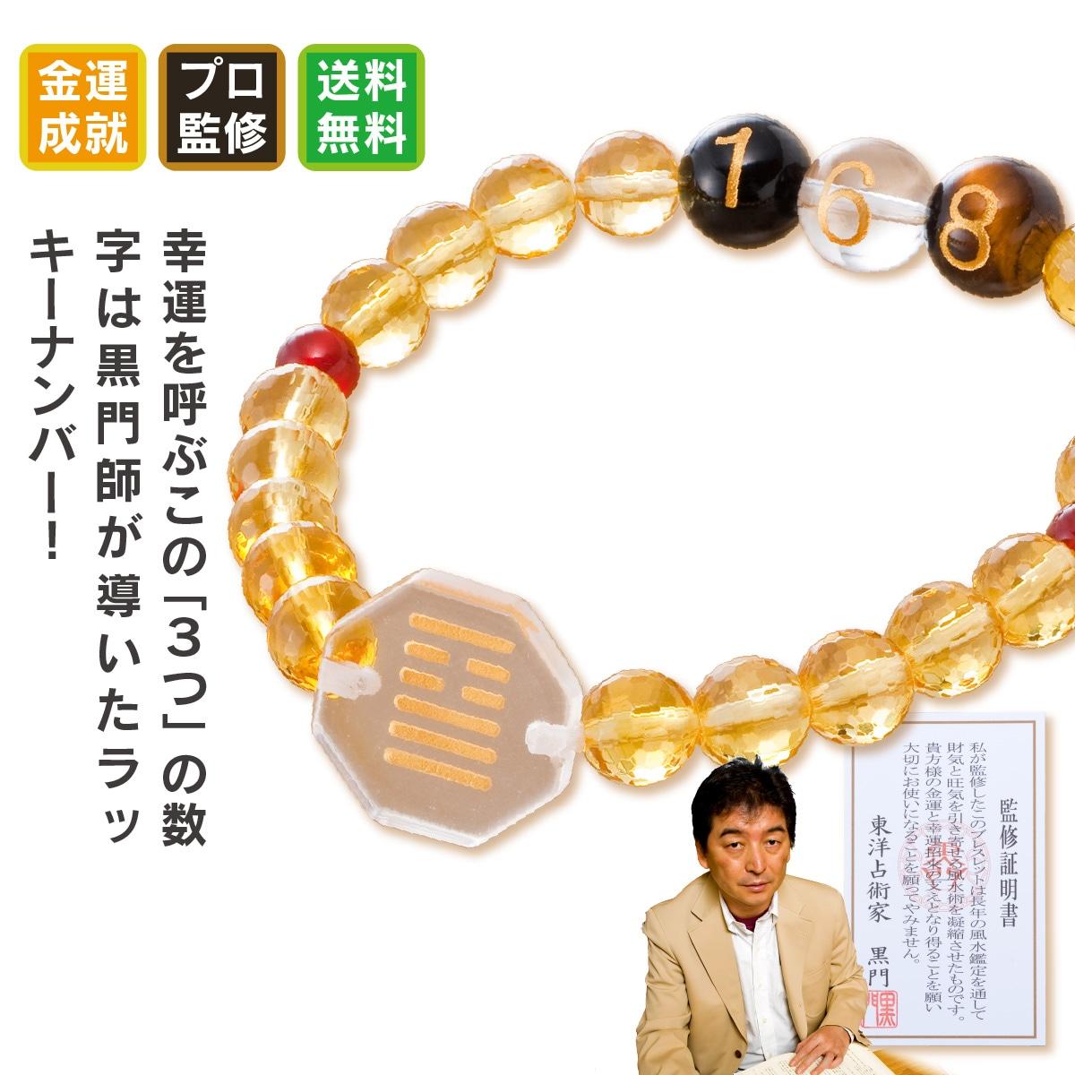 黒門風水式  『幸せの黄金ブレスレット』 ≫金運を中心に全体運が欲しい 開運グッズ