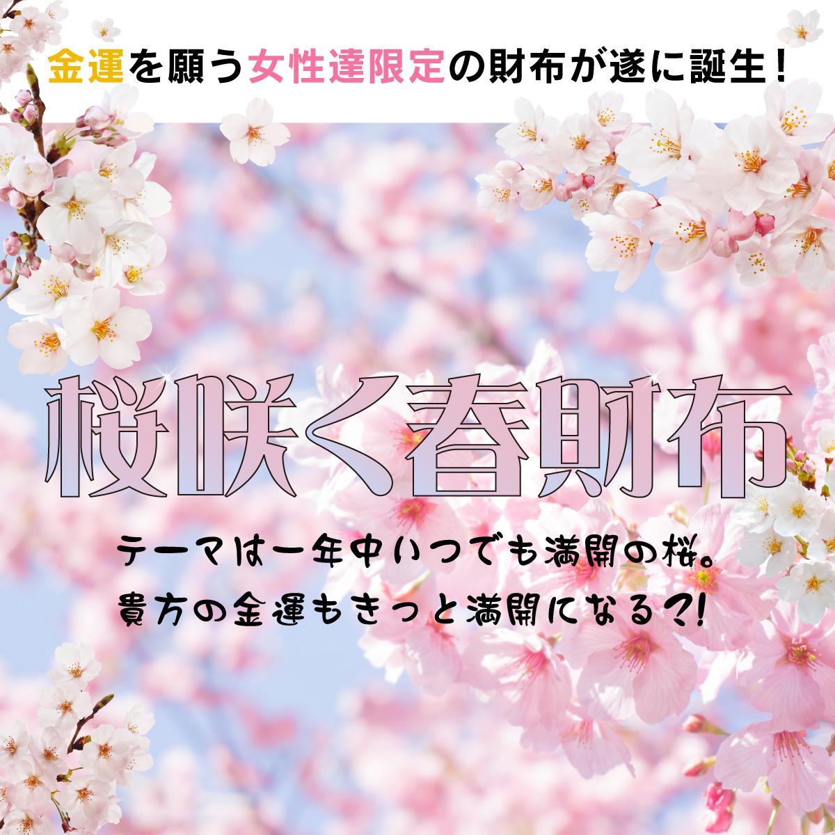 桜咲く春財布 ≫全体運の向上 開運グッズ