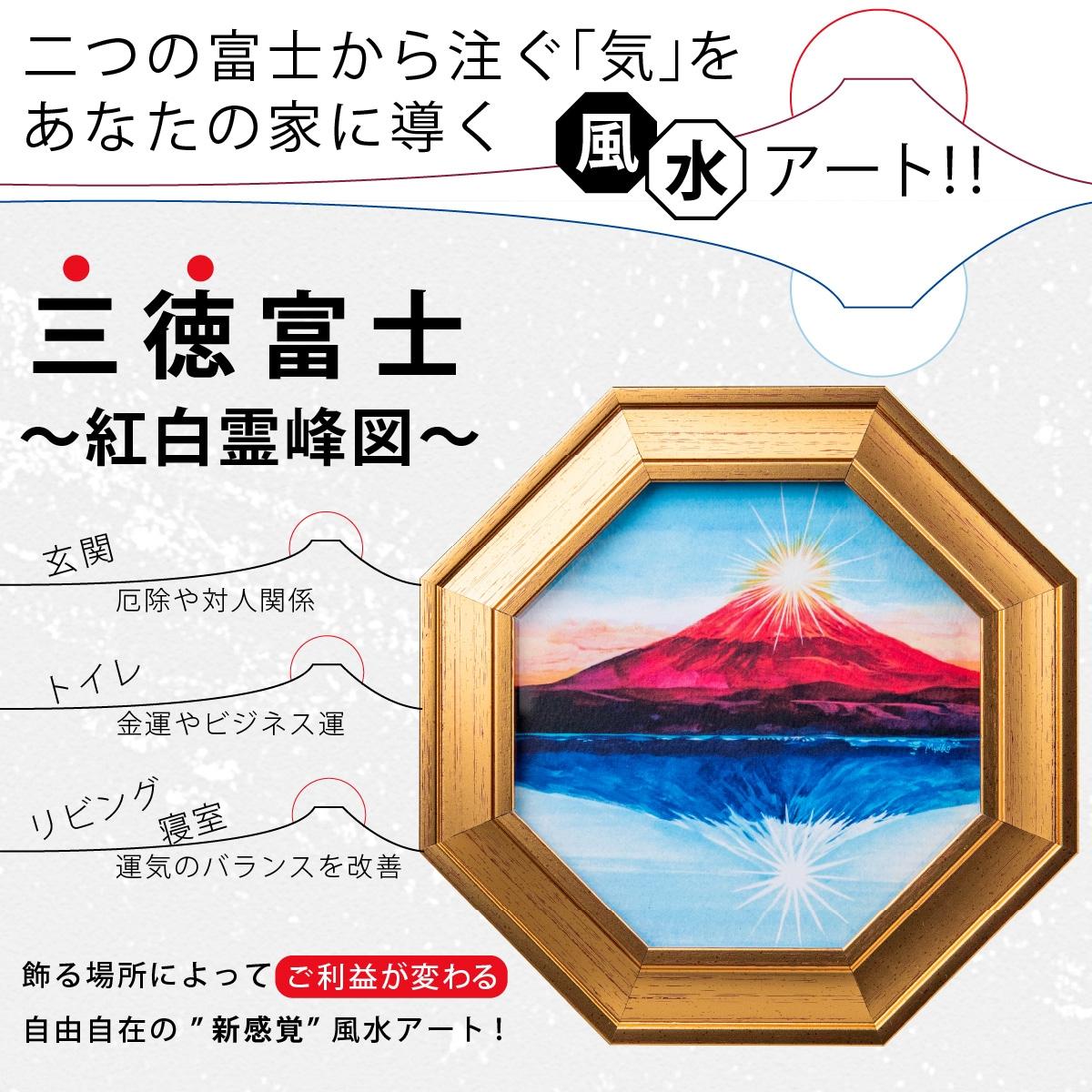 万能風水アート 風水三徳富士〜紅白霊峰図〜 開運グッズ