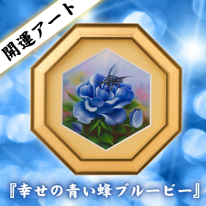 『幸せの青い蜂ブルービー』【全体運の向上】 開運グッズ