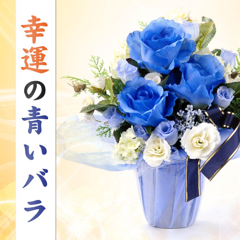 【花ことばは夢かなう】幸運の青いバラ【開運アートフラワー】 開運グッズ