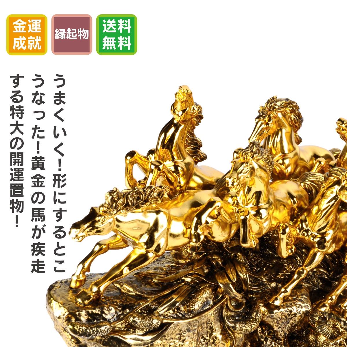 【うまくいく!】 九大昇運『黄金九頭馬』 ≫特大置物 開運グッズ