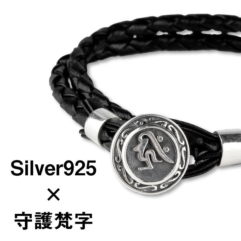 シルバー925 「守護梵字ブレスレット」 開運グッズ
