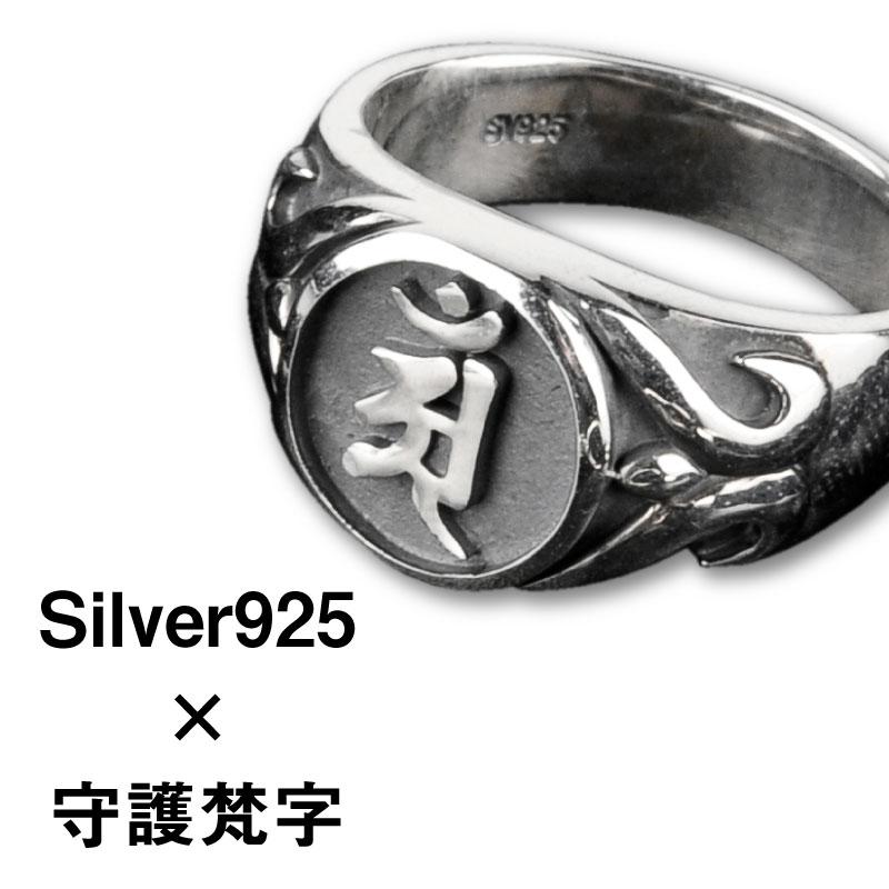 シルバー925 「守護梵字リング」 開運グッズ