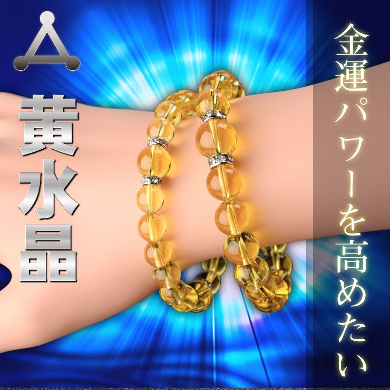 【金運パワーを望む】 The△トライアングル〔黄水晶〕 開運グッズ