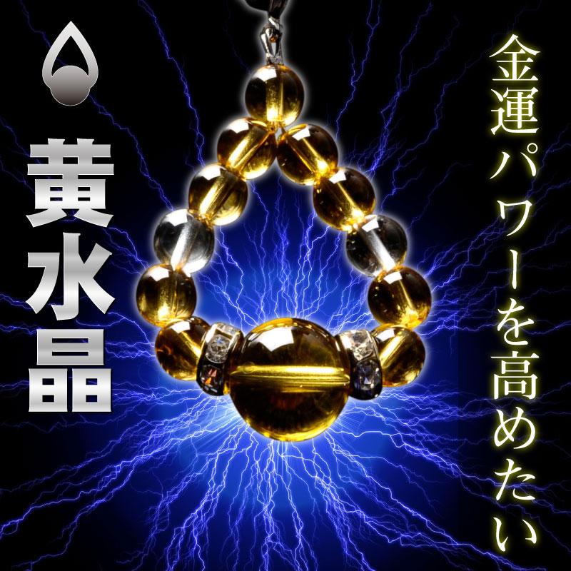 【金運パワーを望む】 The○オーブ〔黄水晶〕 開運グッズ