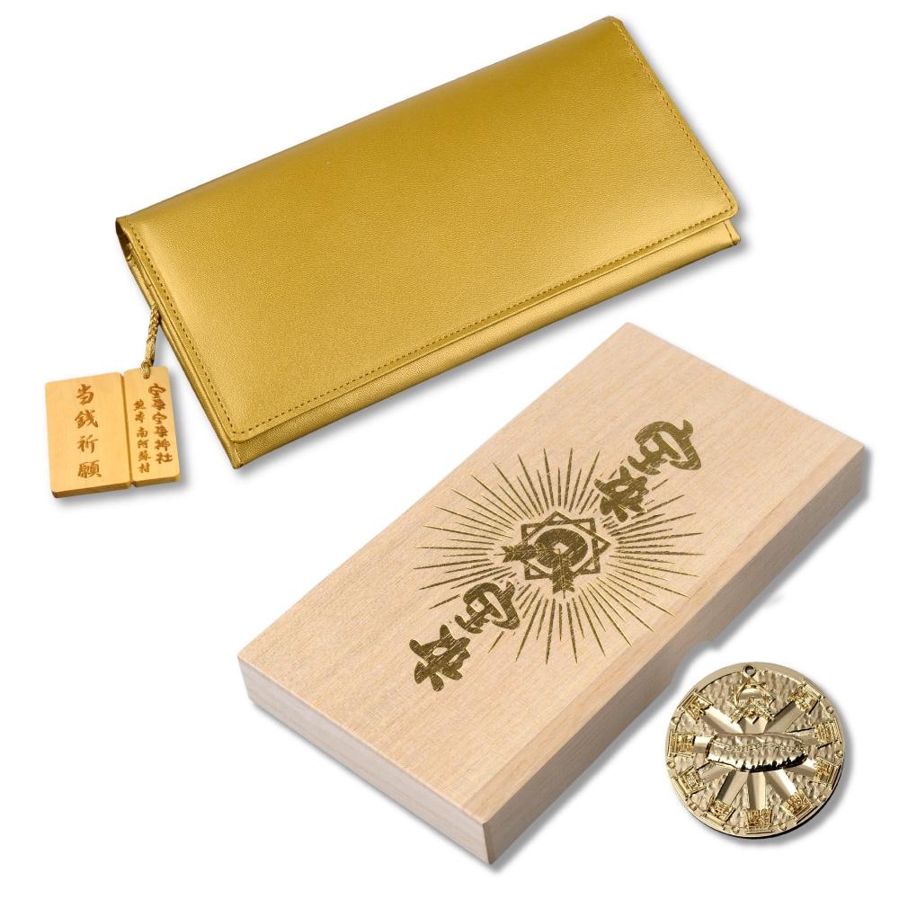 『特別祈願:当銭財布』と『当銭箱』はじめての宝来宝来セット 開運グッズ