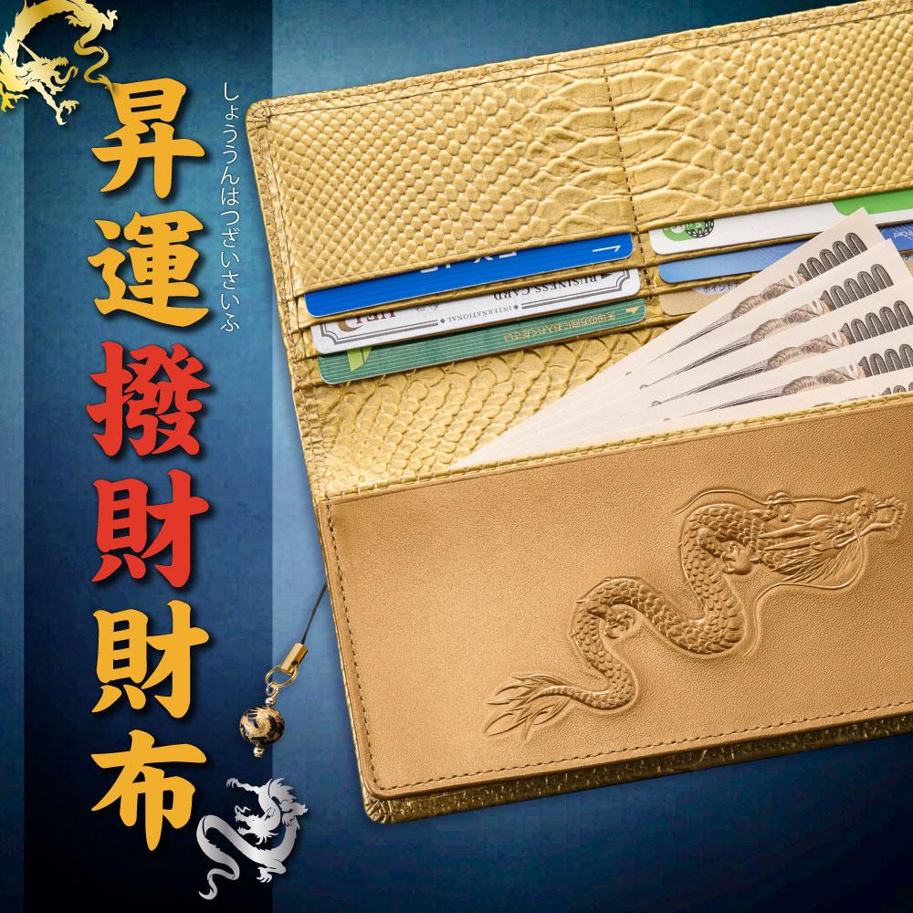 昇運撥財財布『金色之龍』と『白銀之龍』 開運グッズ