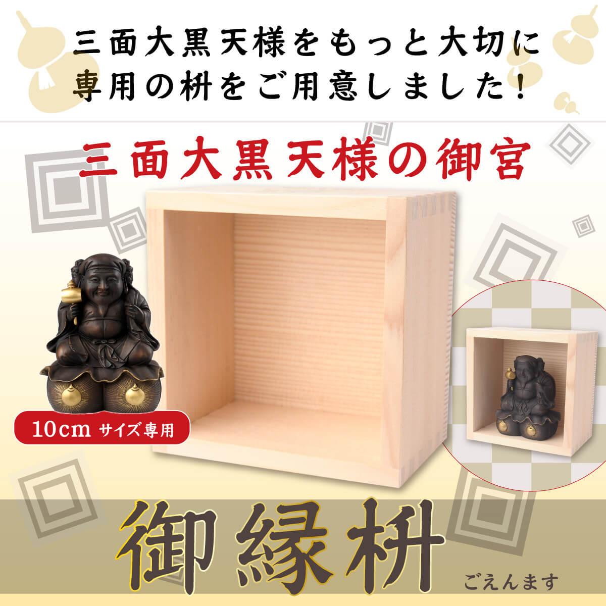 三面大黒天様の御縁枡(10cmサイズ用) 開運グッズ