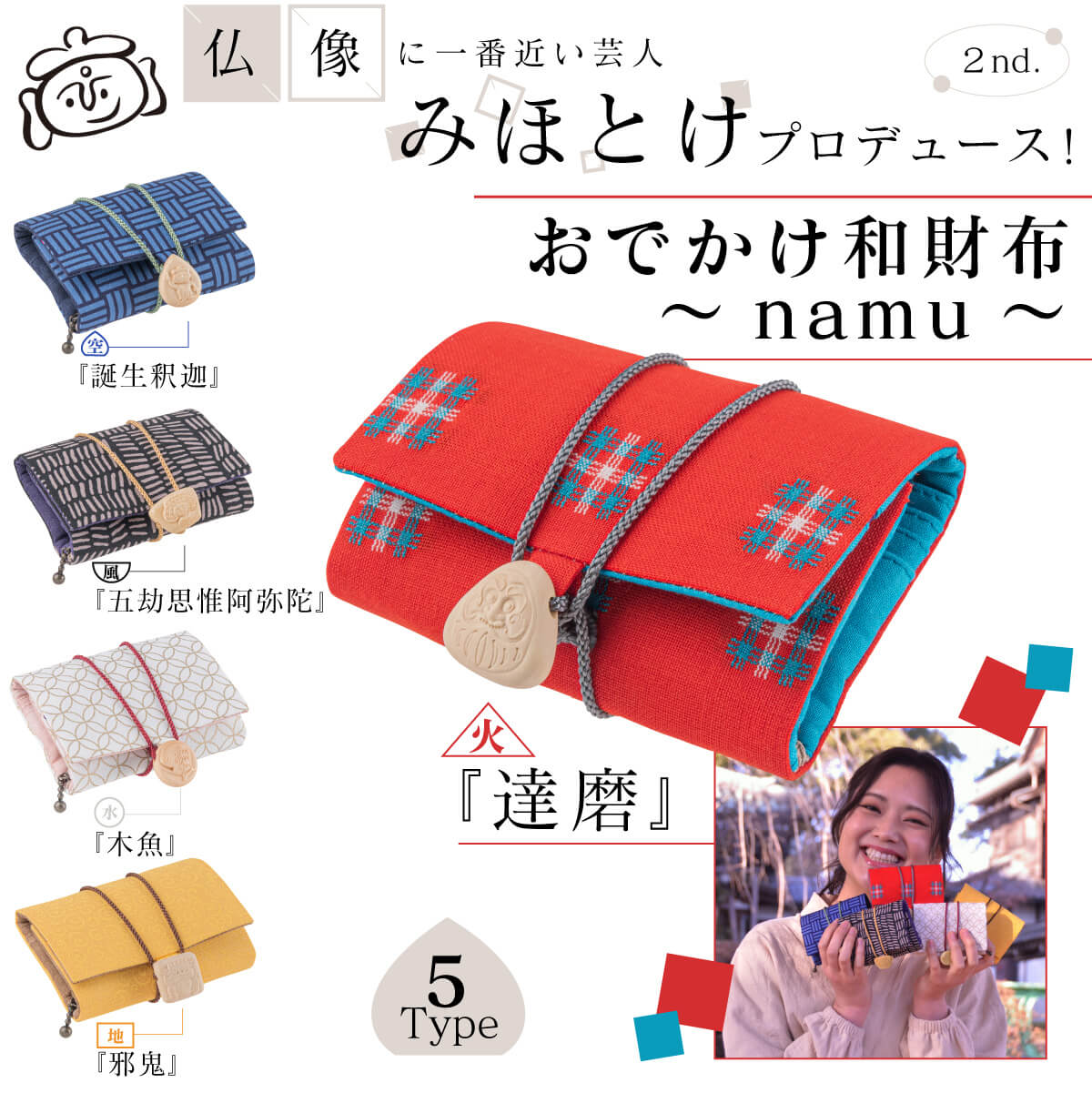 みほとけプロデュース おでかけ和財布〜namu〜『達磨』 ≫和合や親睦を表す財布 開運グッズ