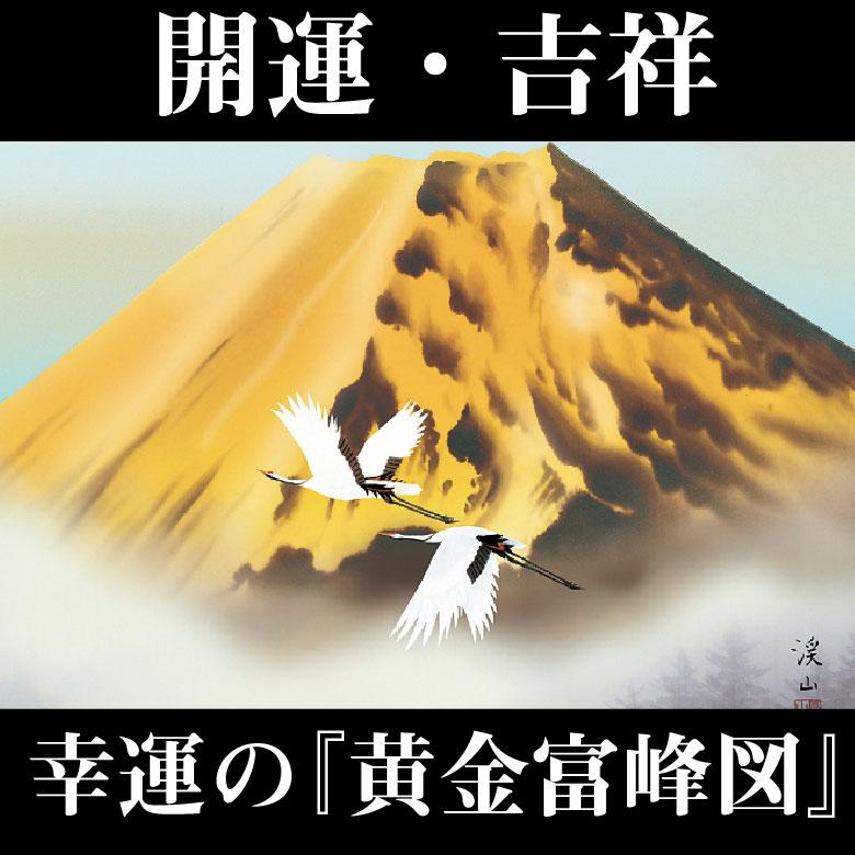 飾るだけ開運アートシリーズ 幸運の『黄金富峰図』 開運グッズ