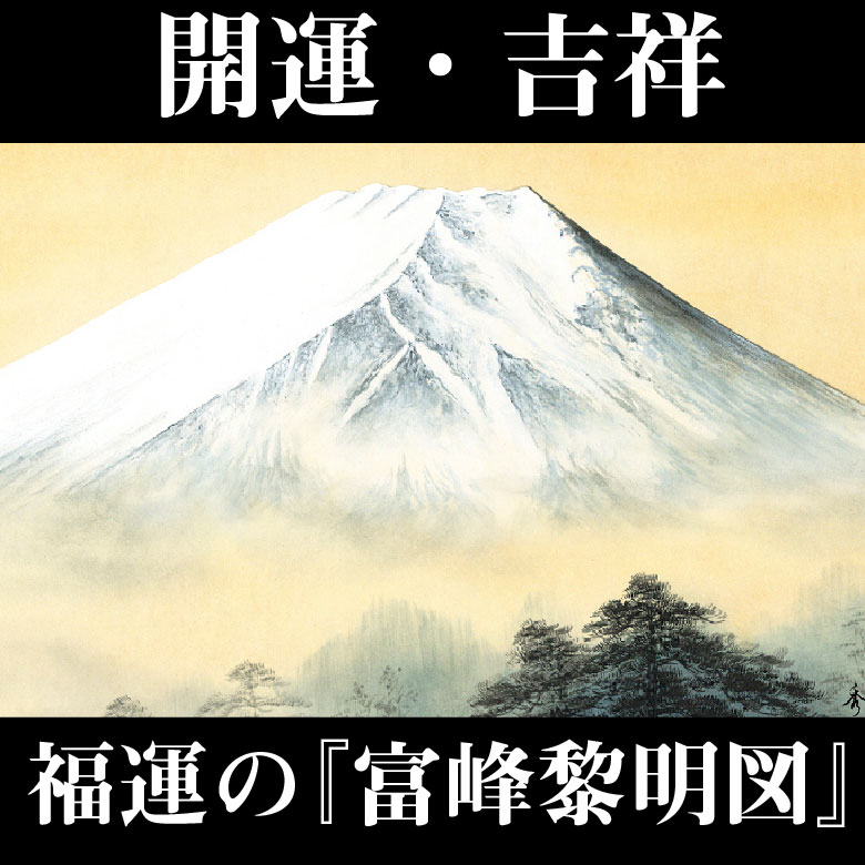 飾るだけ開運アートシリーズ 福運の『富峰黎明図』 開運グッズ