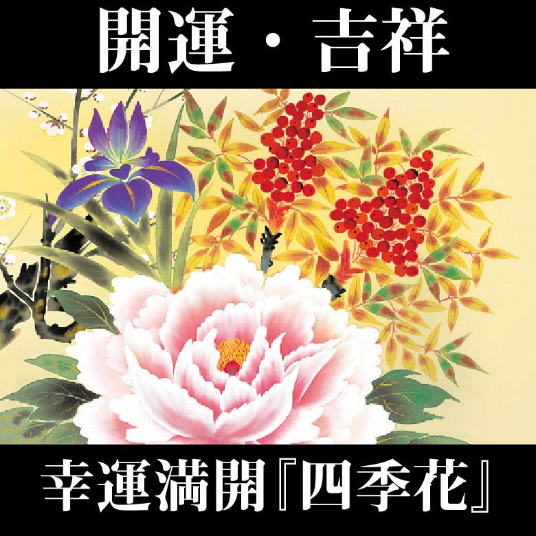 飾るだけ開運アートシリーズ 幸運満開『四季花』 開運グッズ