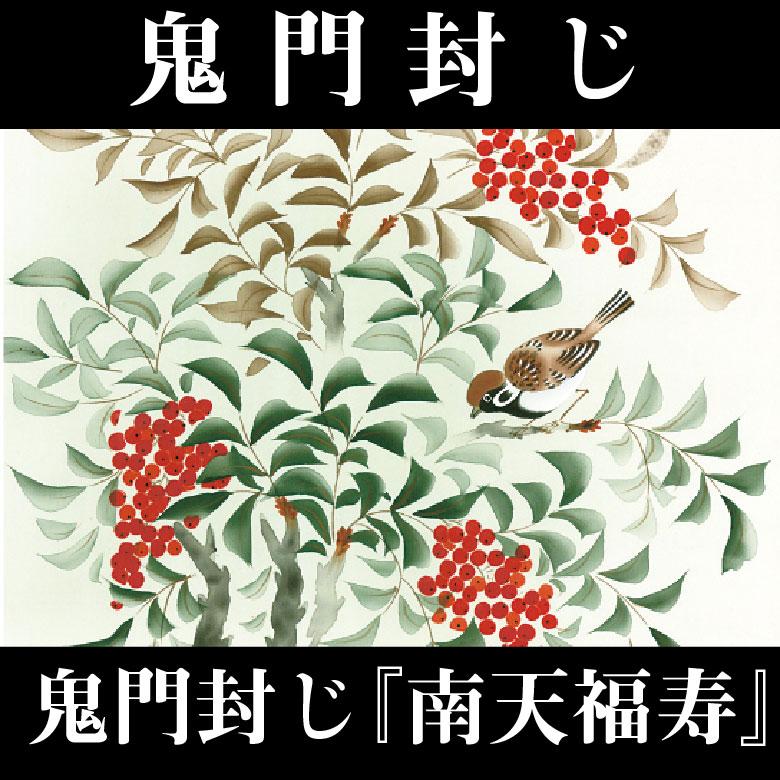 飾るだけ開運アートシリーズ 鬼門封じ『南天福寿』 開運グッズ