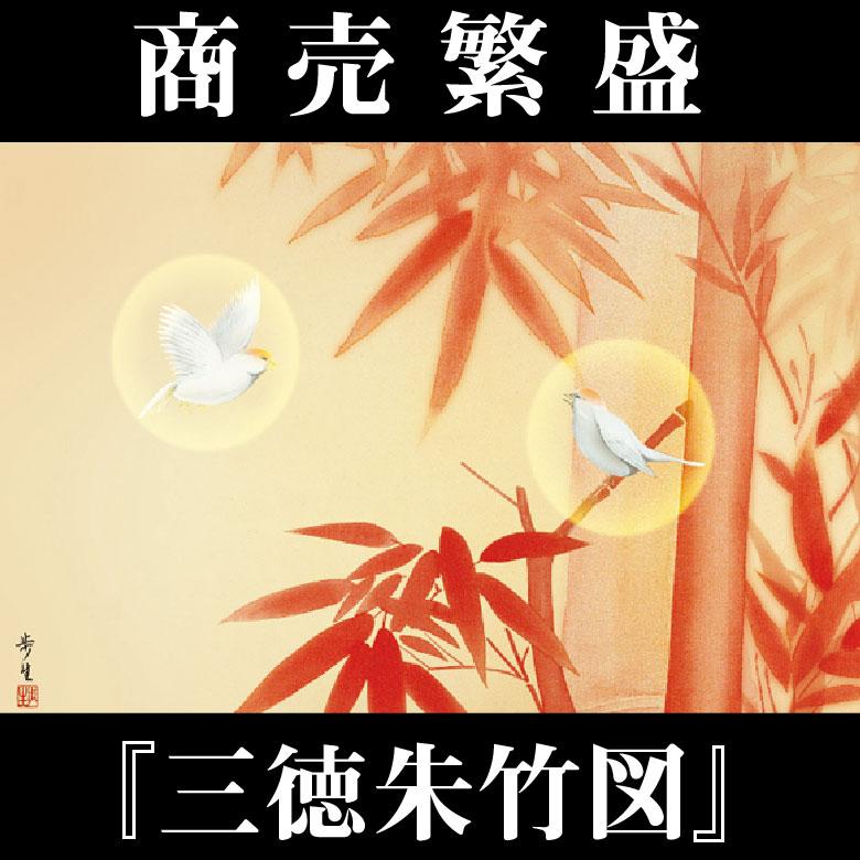 飾るだけ開運アートシリーズ 商売繁盛の『三徳朱竹図』 開運グッズ