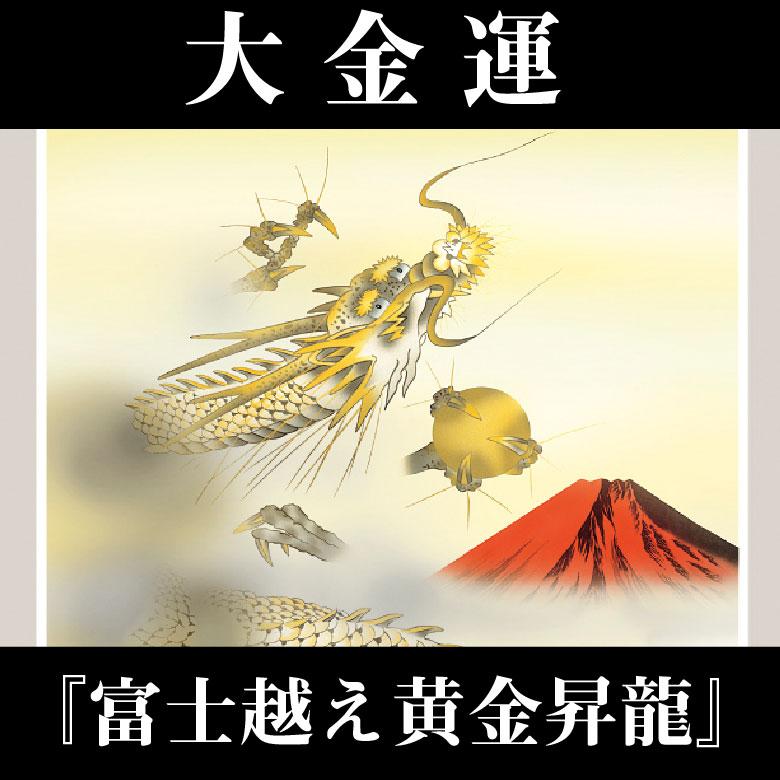 飾るだけ開運アートシリーズ 大金運『富士越え黄金昇龍』 開運グッズ