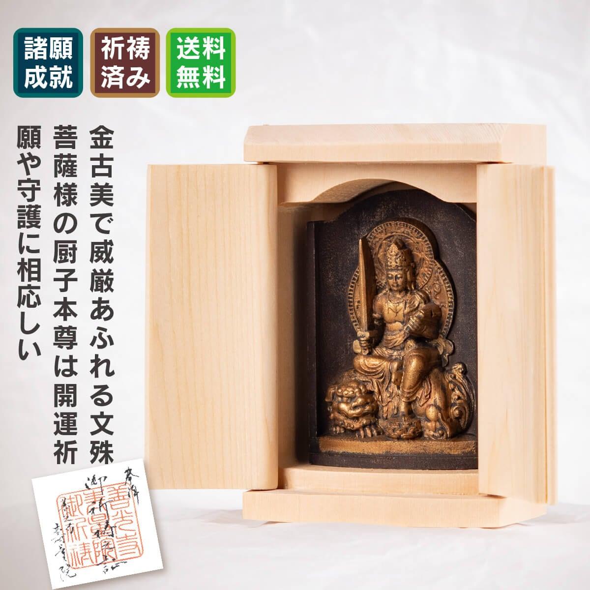 是空 文殊菩薩 厨子入りの仏像 金古美仕上げ 開運グッズ