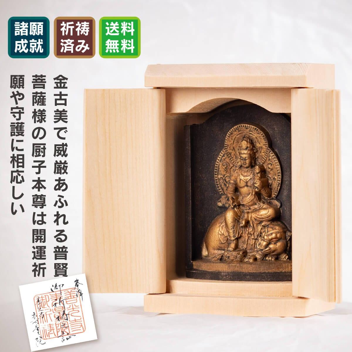 是空 普賢菩薩 厨子入りの仏像 金古美仕上げ 開運グッズ
