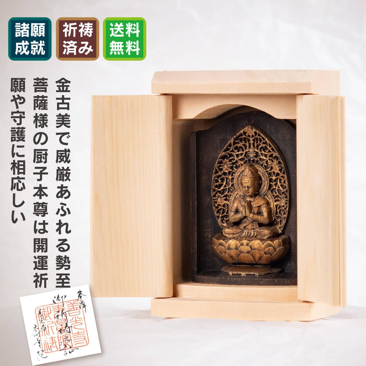 是空 勢至菩薩 厨子入りの仏像 金古美仕上げ 開運グッズ